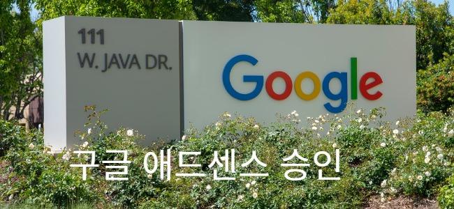 구글 애드센스 승인
