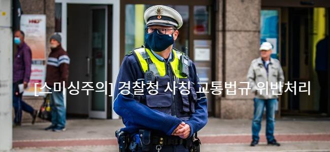 [스미싱주의] 경찰청 사칭 교통법규 위반처리